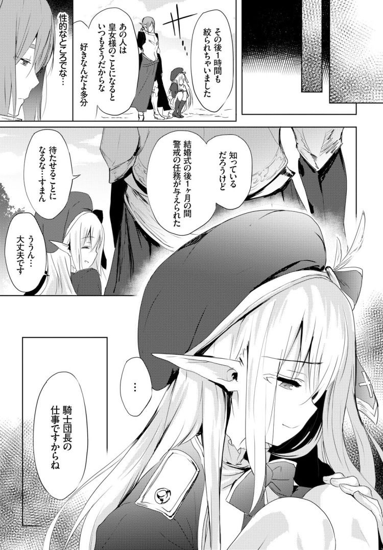 ヤリちンビッち部 漫画021