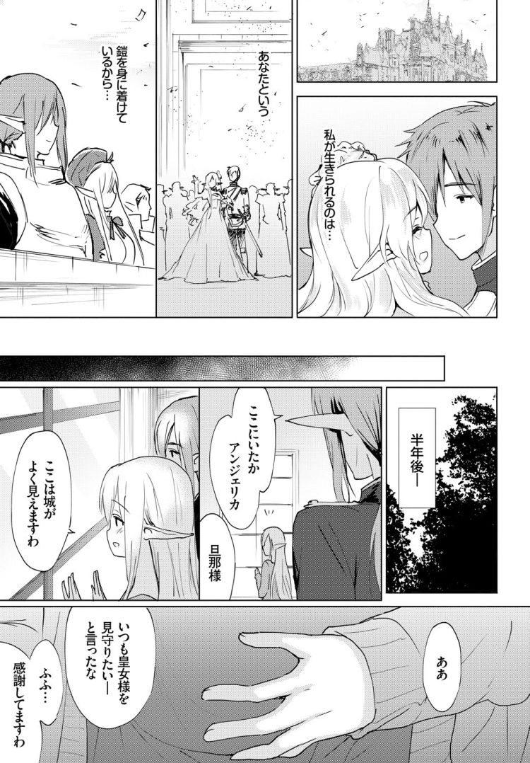 ヤリちンビッち部 漫画031