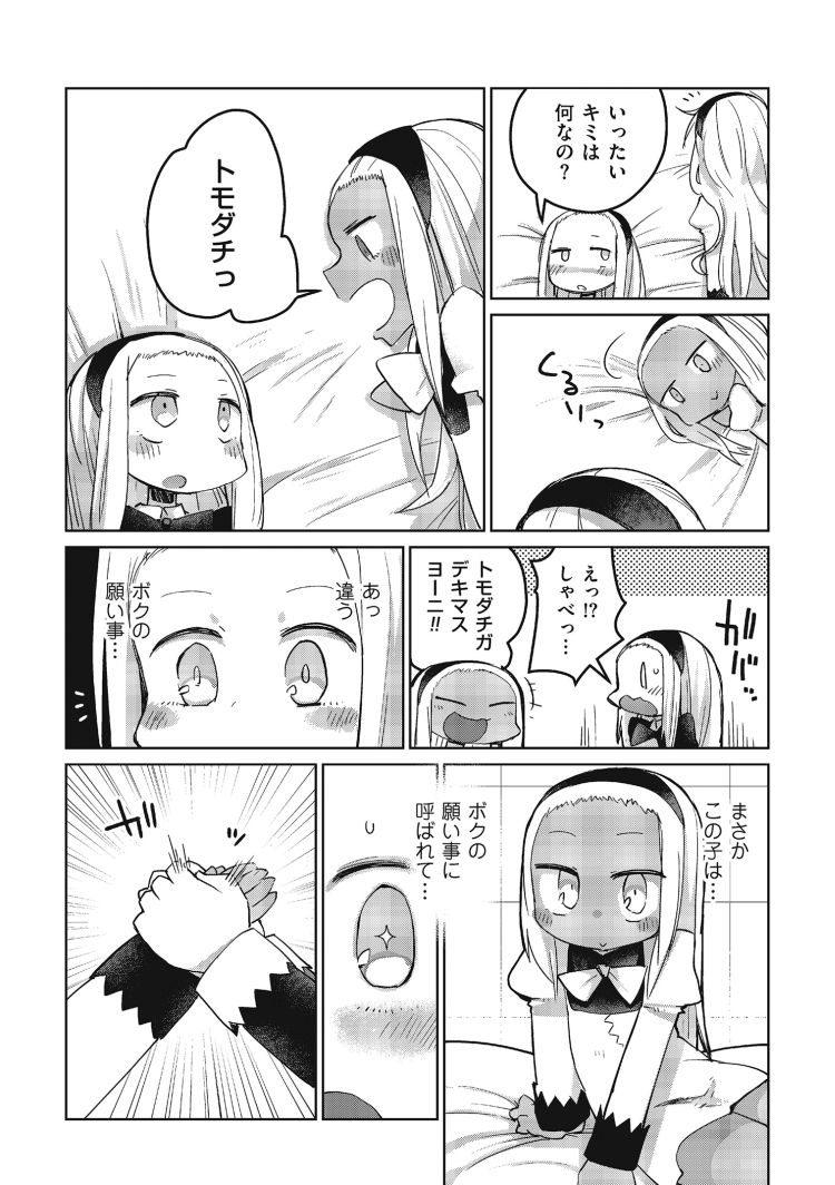 男ノ娘010
