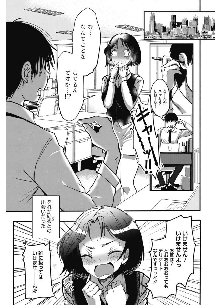 耳かき やりすぎ 汁003