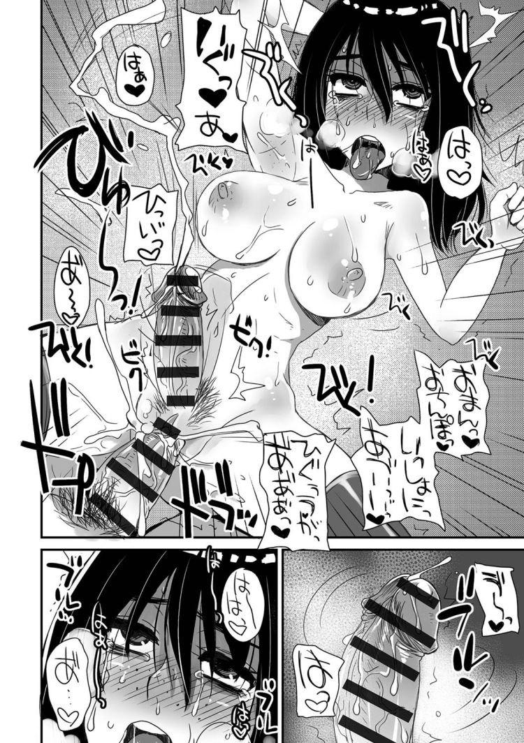 ふたなりおなにー006