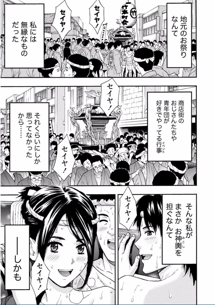 ふんどし女子 画像 金山神社001