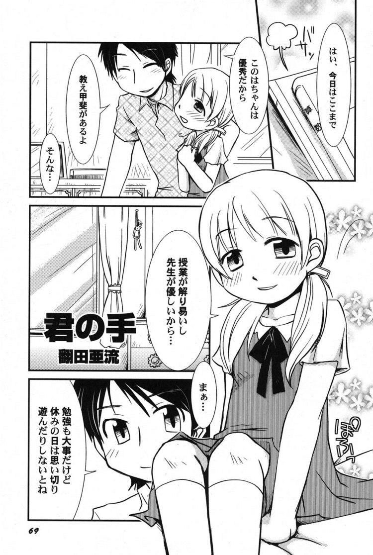 おナニ ー中学女子001