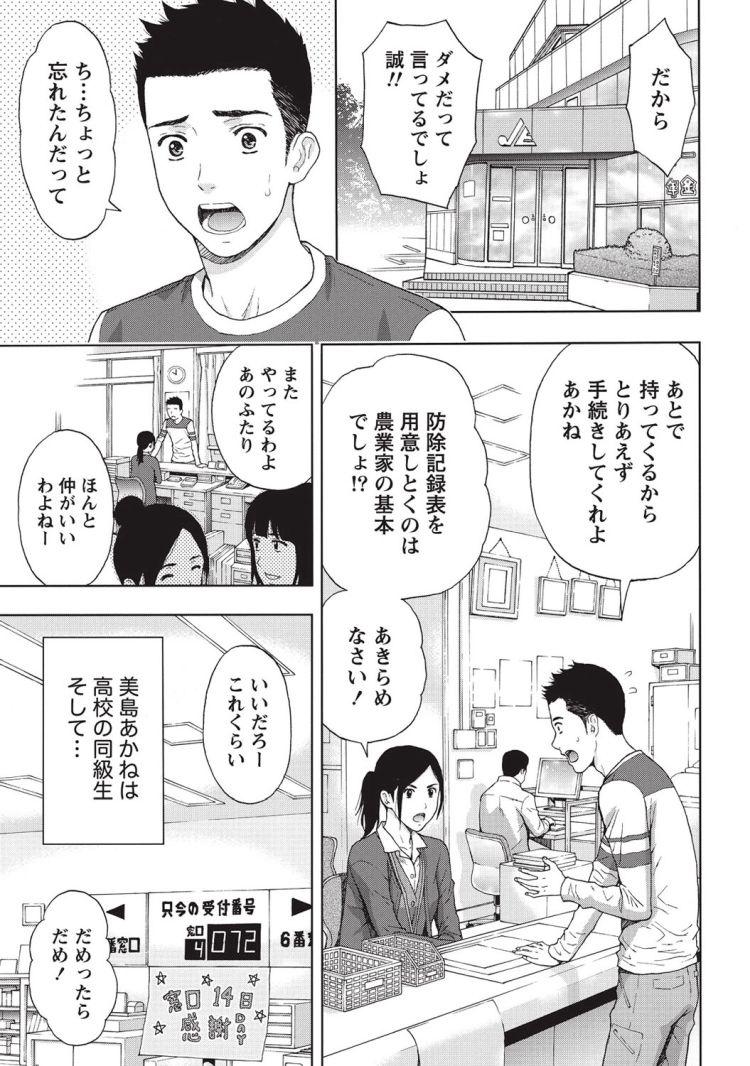 元カノイキ顔001