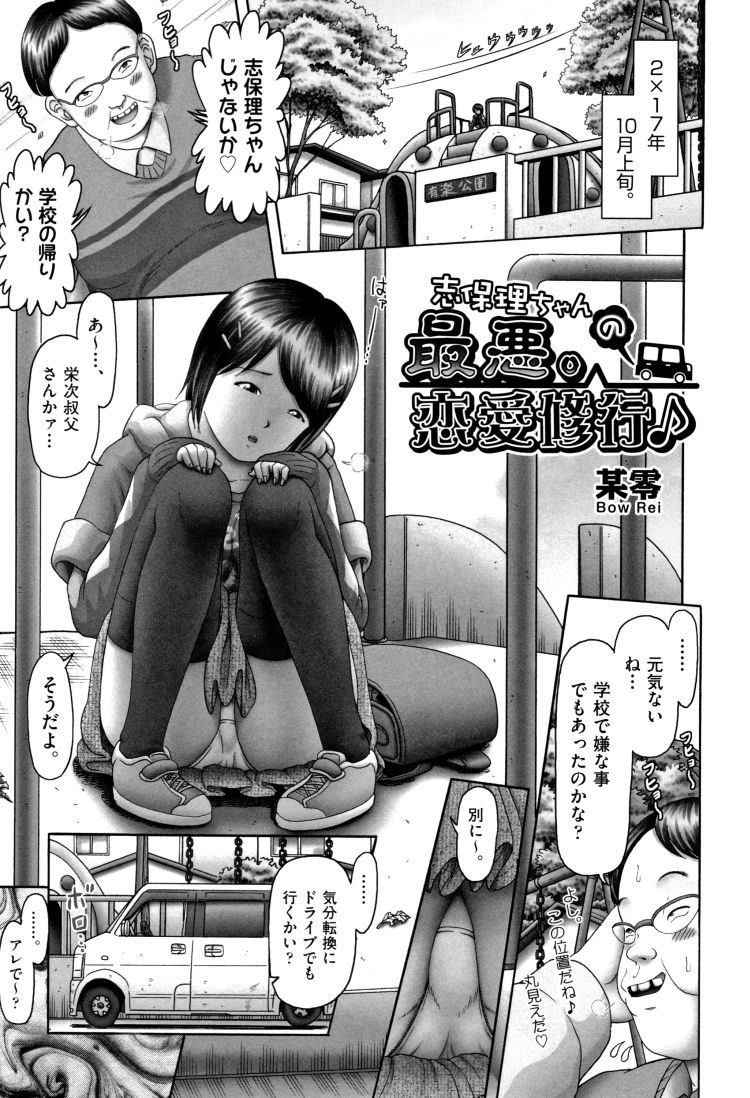 ろリコン gik001