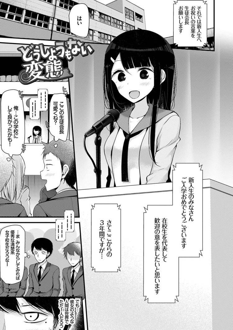 生徒会長 演説 インパクト001
