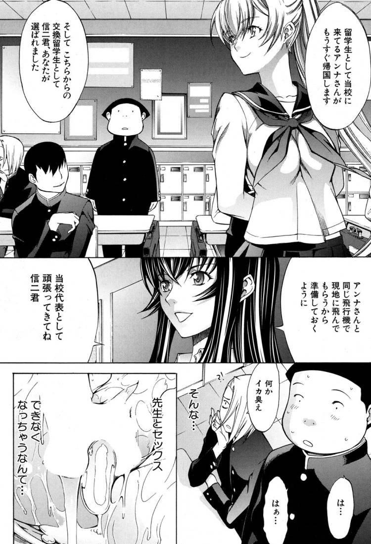 童貞 筆降ろし004