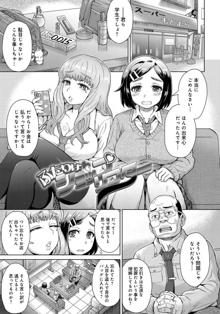 女子高生エロ漫画001