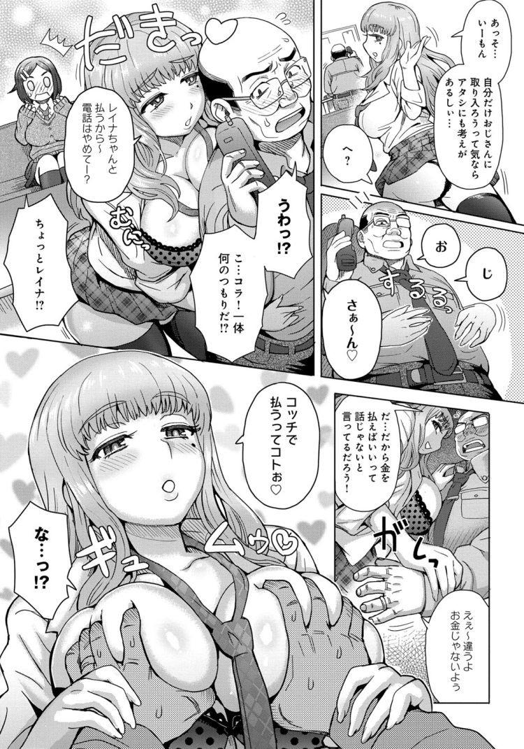 女子高生エロ漫画003
