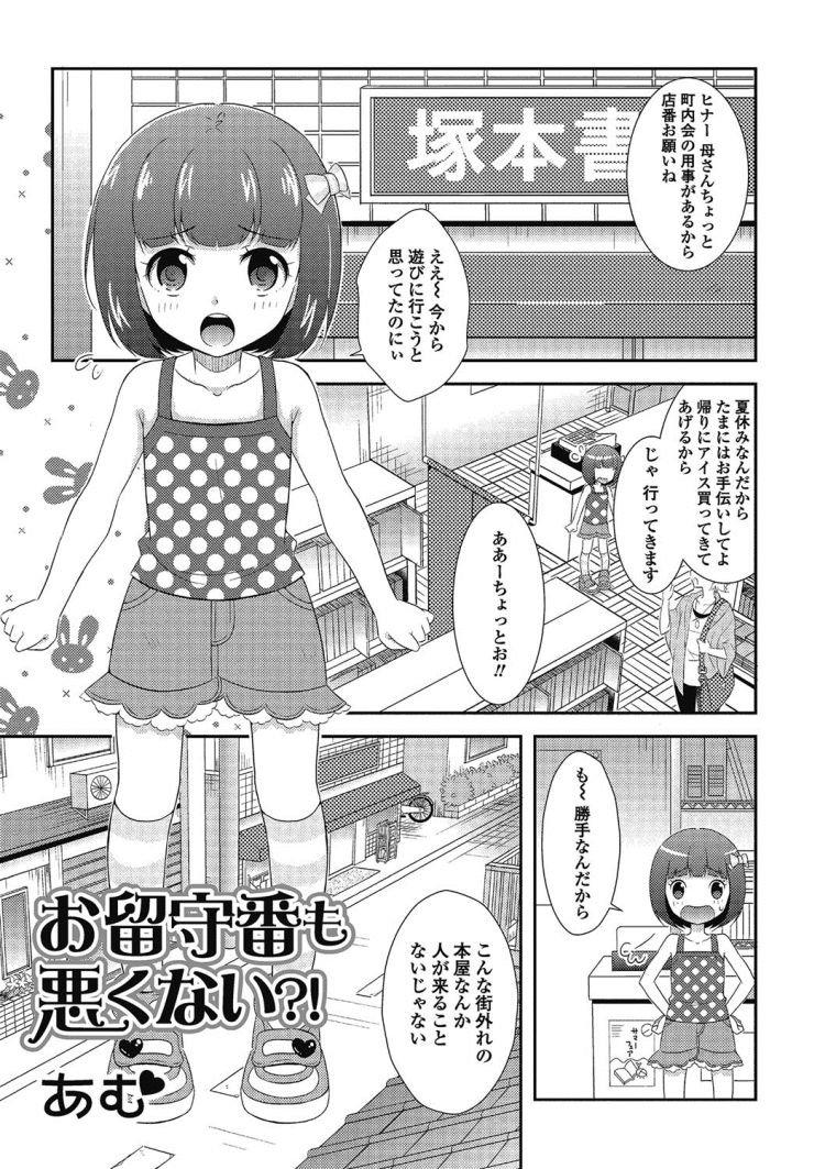 エロリスロ漫画001
