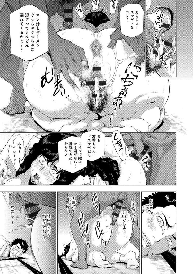 【エロ漫画】人妻塾長の為に尽くしていたのにいきなり現れたチャラ男の熟成におまんこも強さも持っていかれたwww【師妻艶武 28ページ】021
