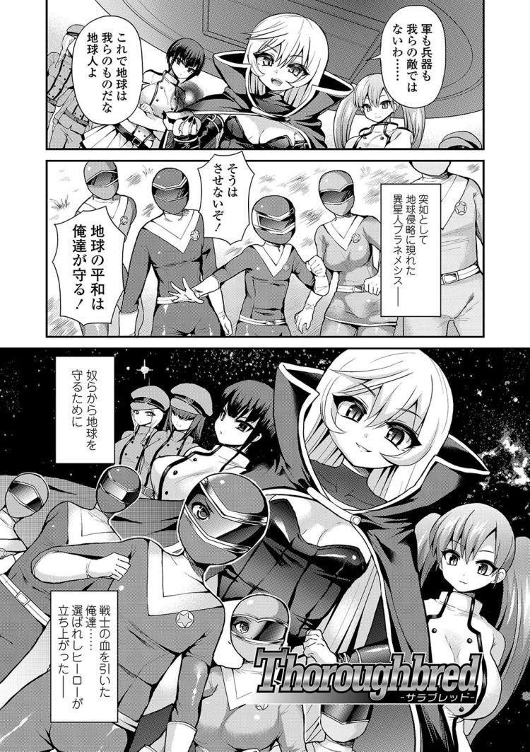 戦隊ヒーローエロ漫画001