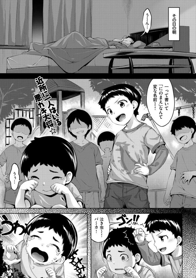 ドS幼馴染001