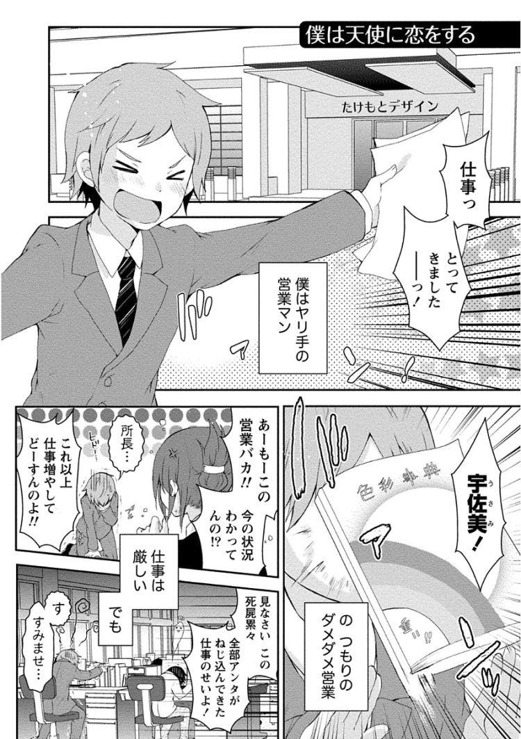 オッパイエローいアニメ001