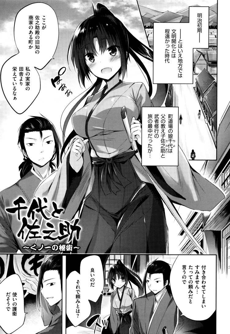 媚薬 効き目 体験談 女性用エロ漫画001