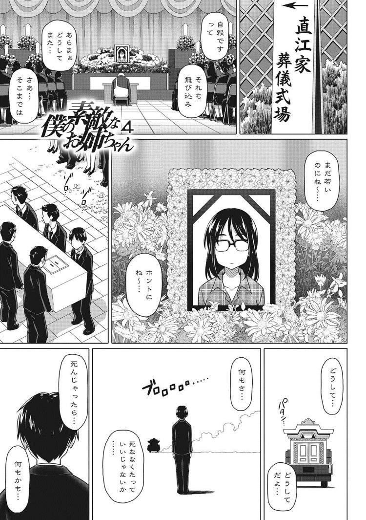 おなねた速報 モロエロ漫画001