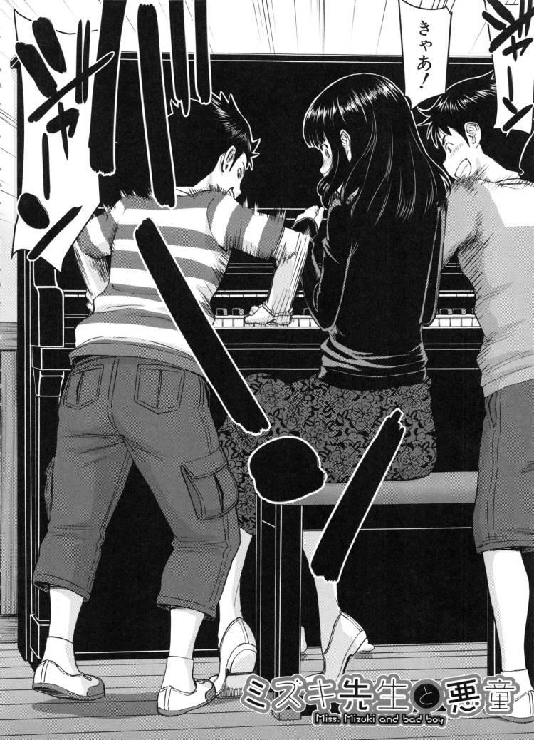逆調教師エロ漫画002