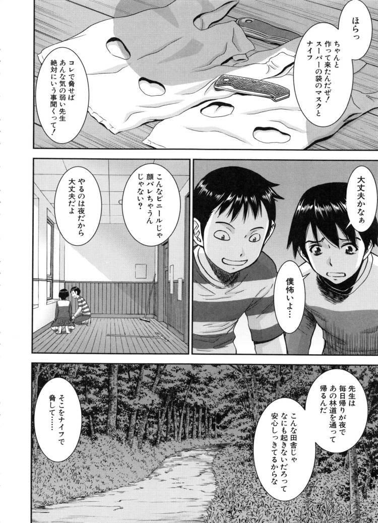 逆調教師エロ漫画004