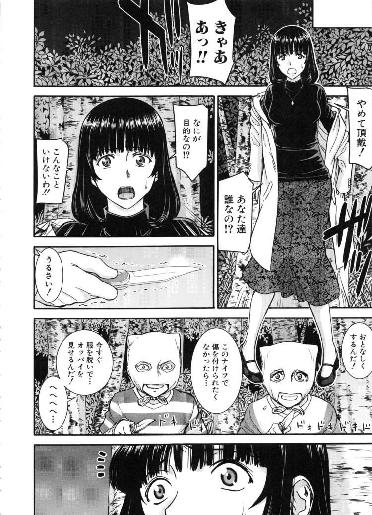 逆調教師エロ漫画006