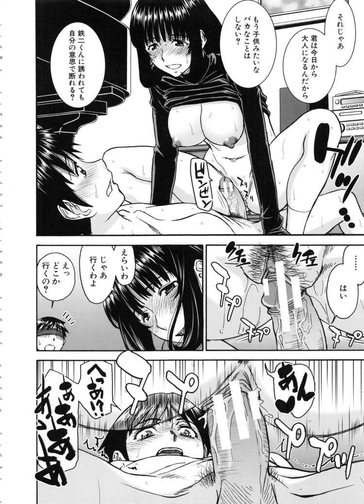 逆調教師エロ漫画018