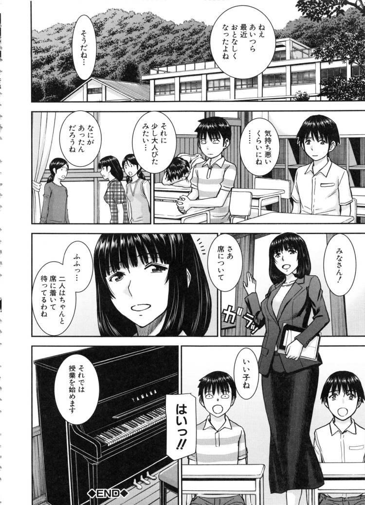 逆調教師エロ漫画028