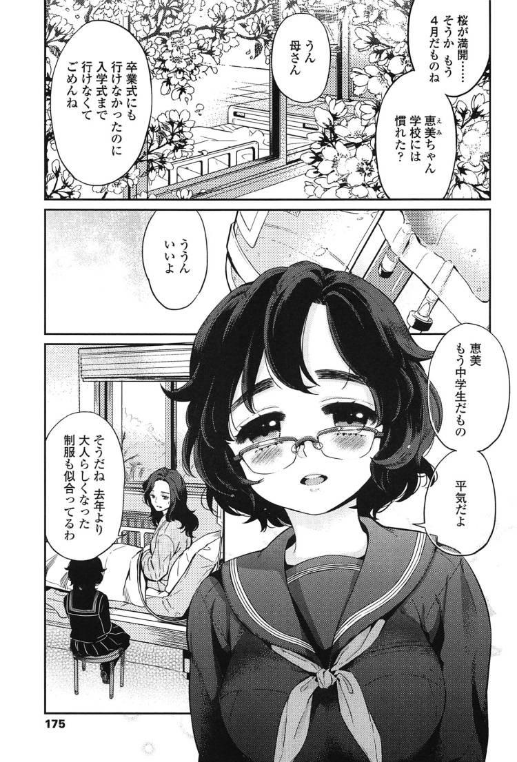 胸糞エロ漫画001