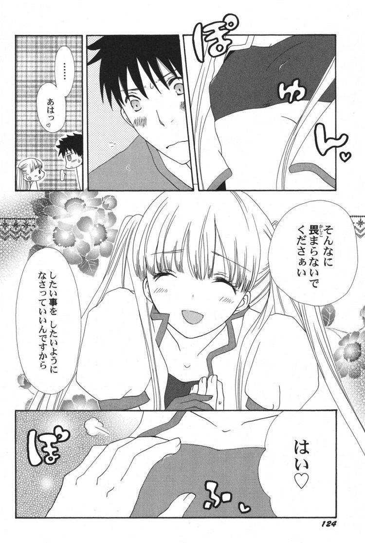 転生 漫画 無職 エロ