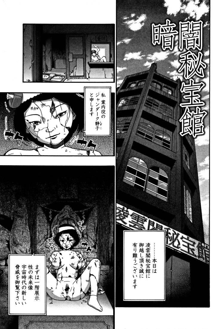人類家畜化 最終段階エロ漫画001