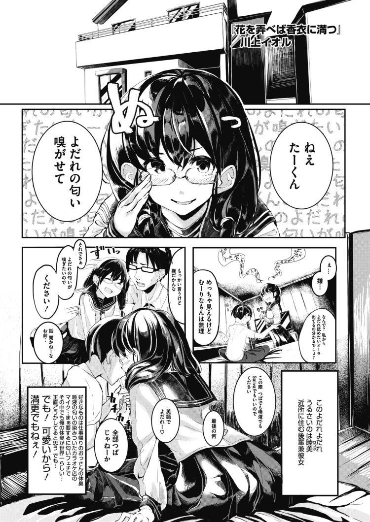 においふぇちヴァギナ写真エロ漫画001