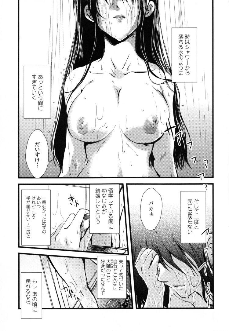 三角関係エロマンガ001