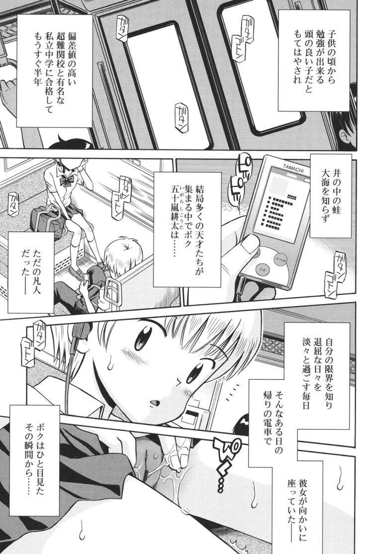 おナニ-とはやり方 女子001