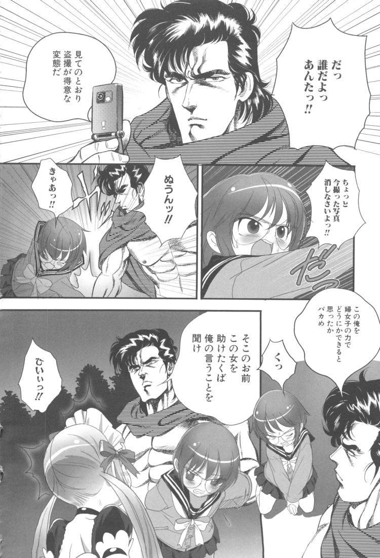 おしっこ 我慢 限界 漫画004