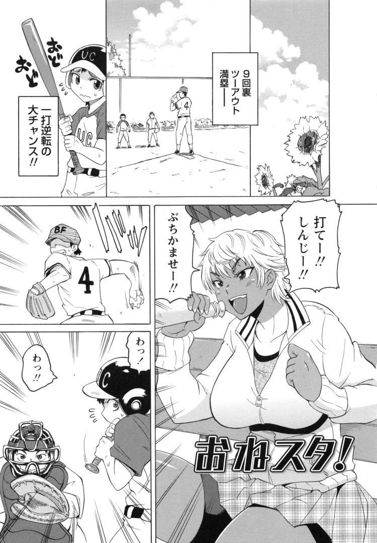 おねショタ 漫画 一覧001