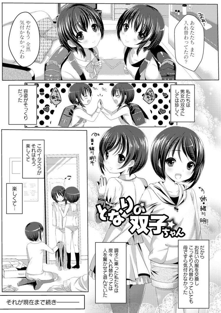 入れ替わり 漫画001