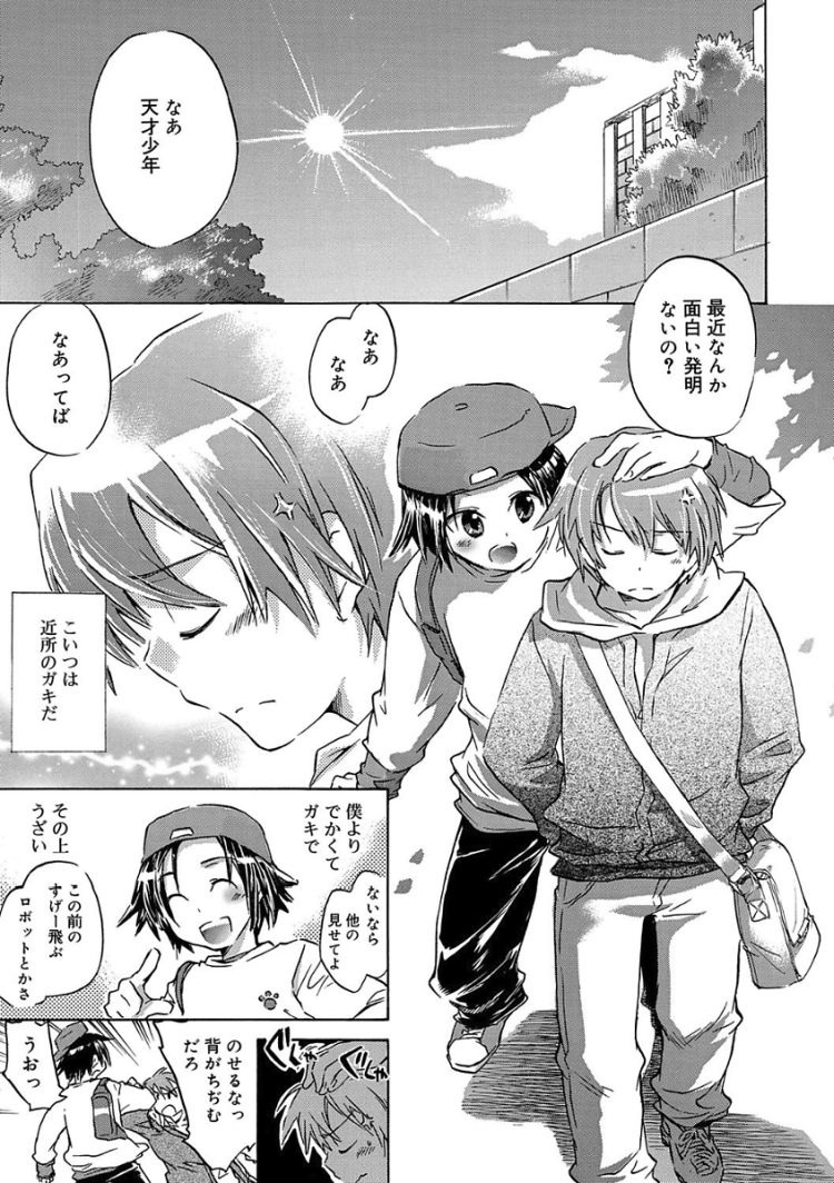 bl漫画 オリジナル 無料001