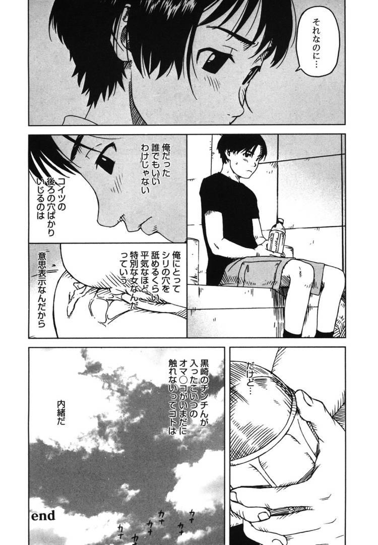 穴る舐め漫画012