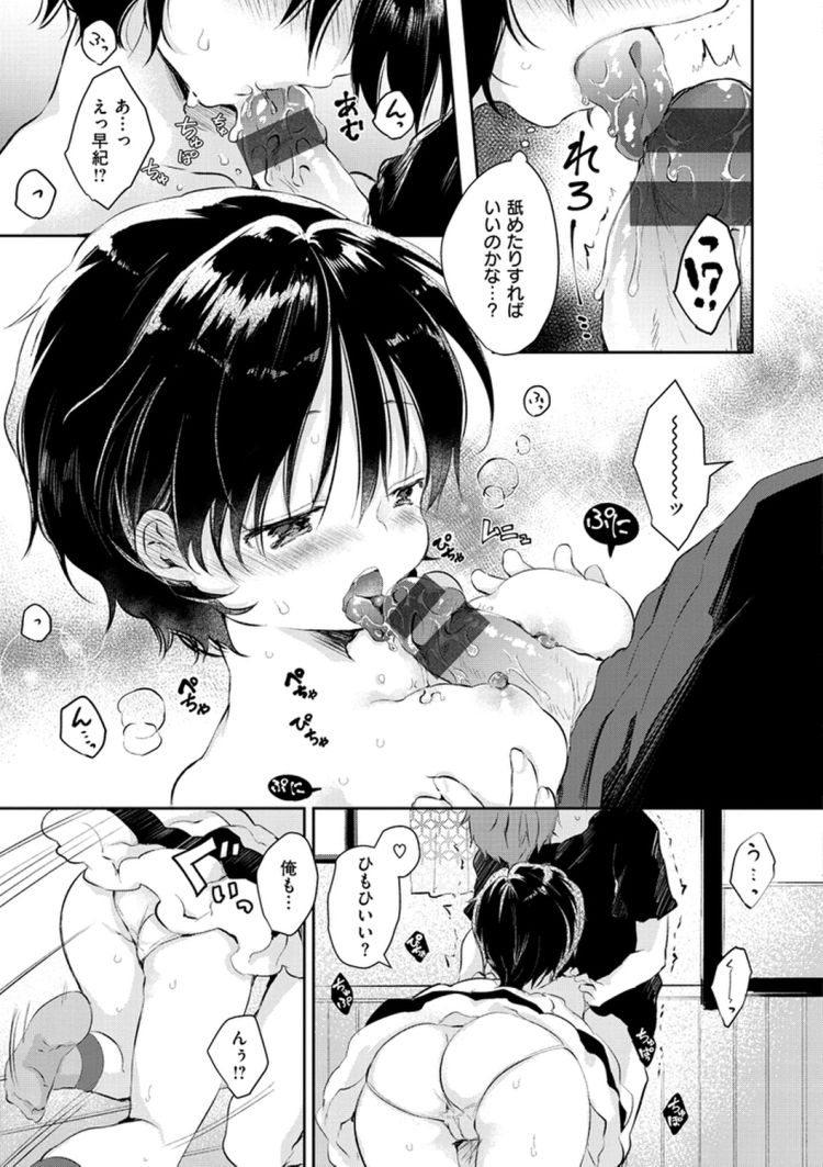 女子トーク 下ネタ007