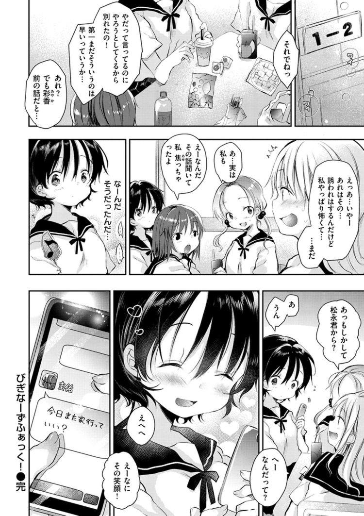女子トーク 下ネタ020