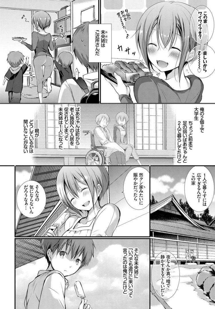 マスターベーション 女性実話002