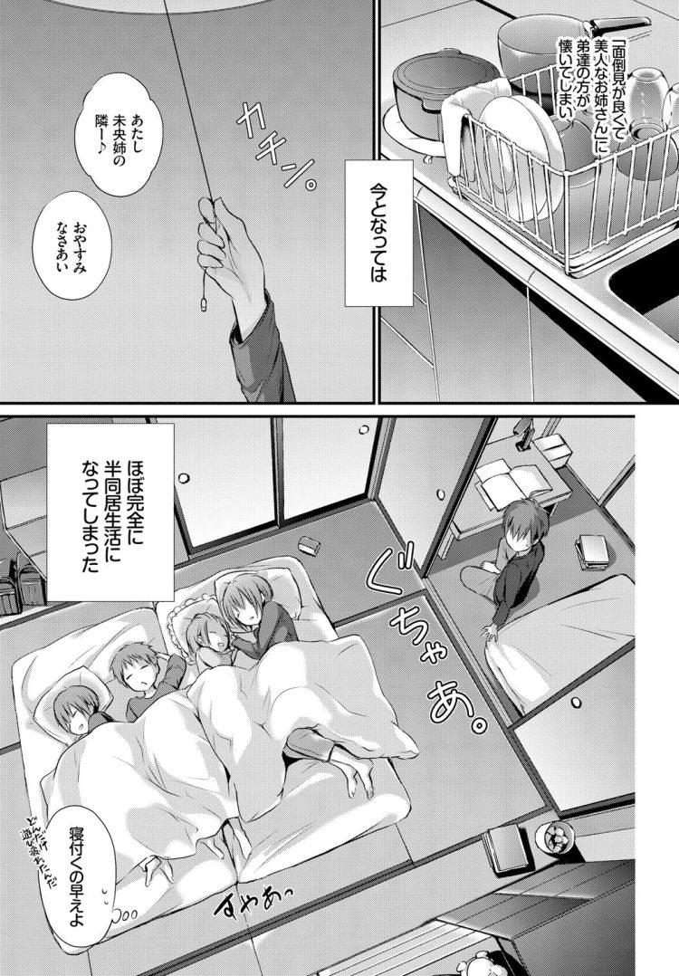 マスターベーション 女性実話003