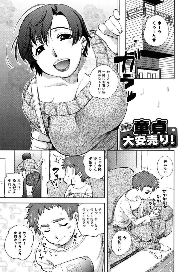 近親相姦女装 エロ同人誌情報館001