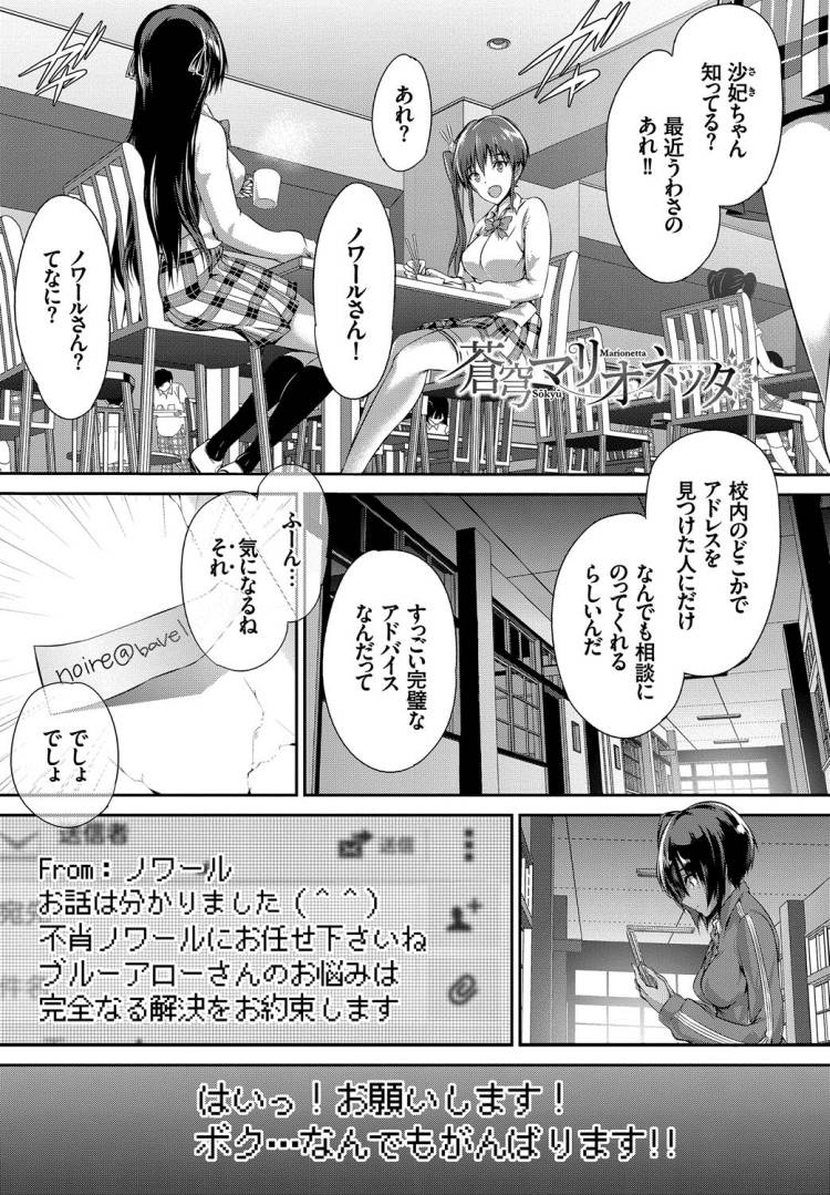 JK遠隔ローター エロ同人誌情報館001