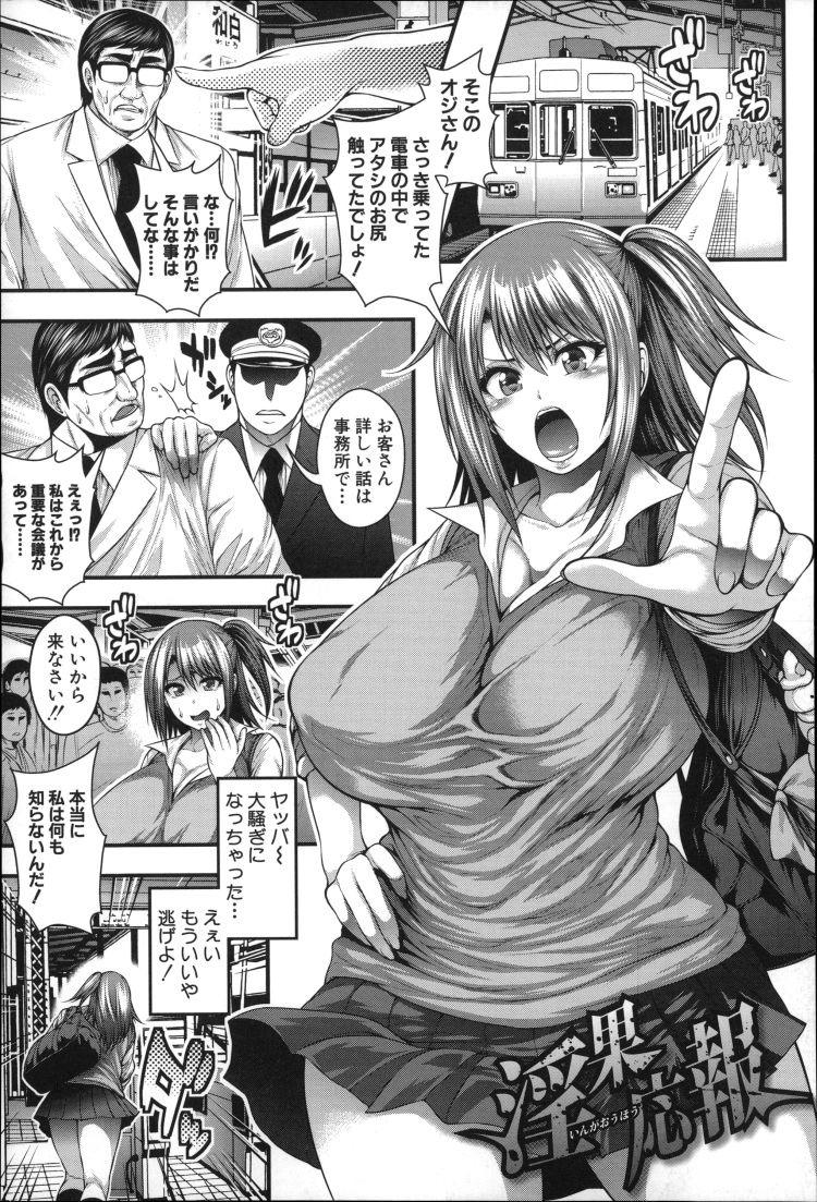痴漢冤罪ギャル エロ同人誌情報館001