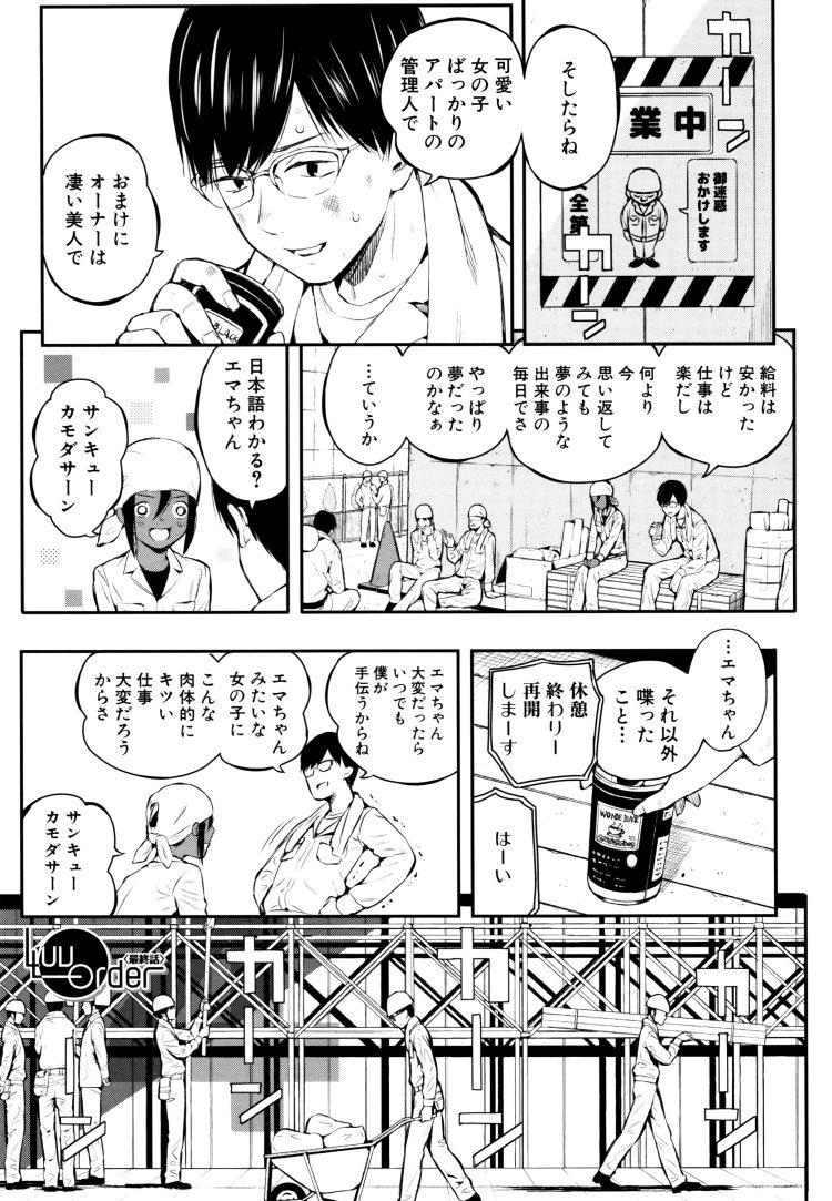 野外露出しちゃう女 エロ同人誌情報館001