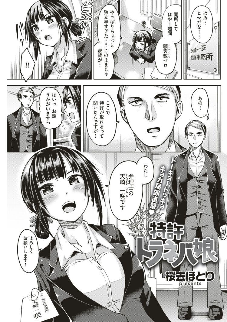 ディルド女子 同人誌情報館001