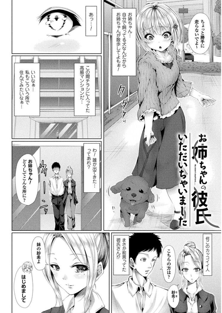 逆レイぷ 体験談 同人誌情報館001