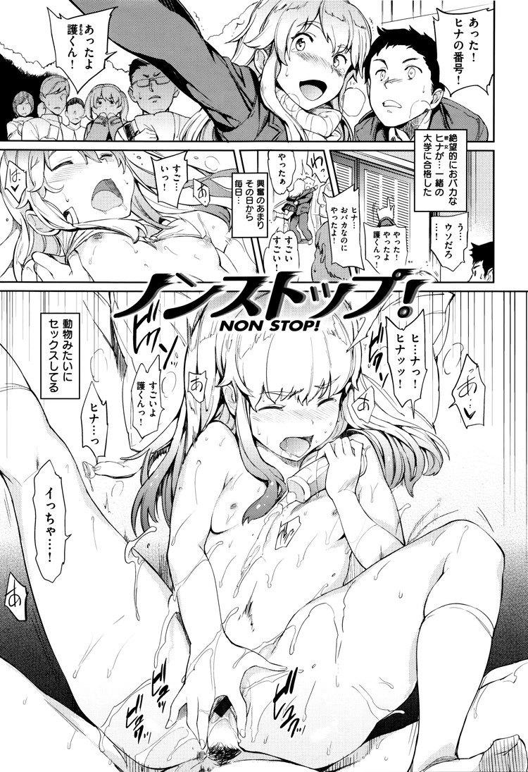発情スイッチ エロ同人誌情報館001