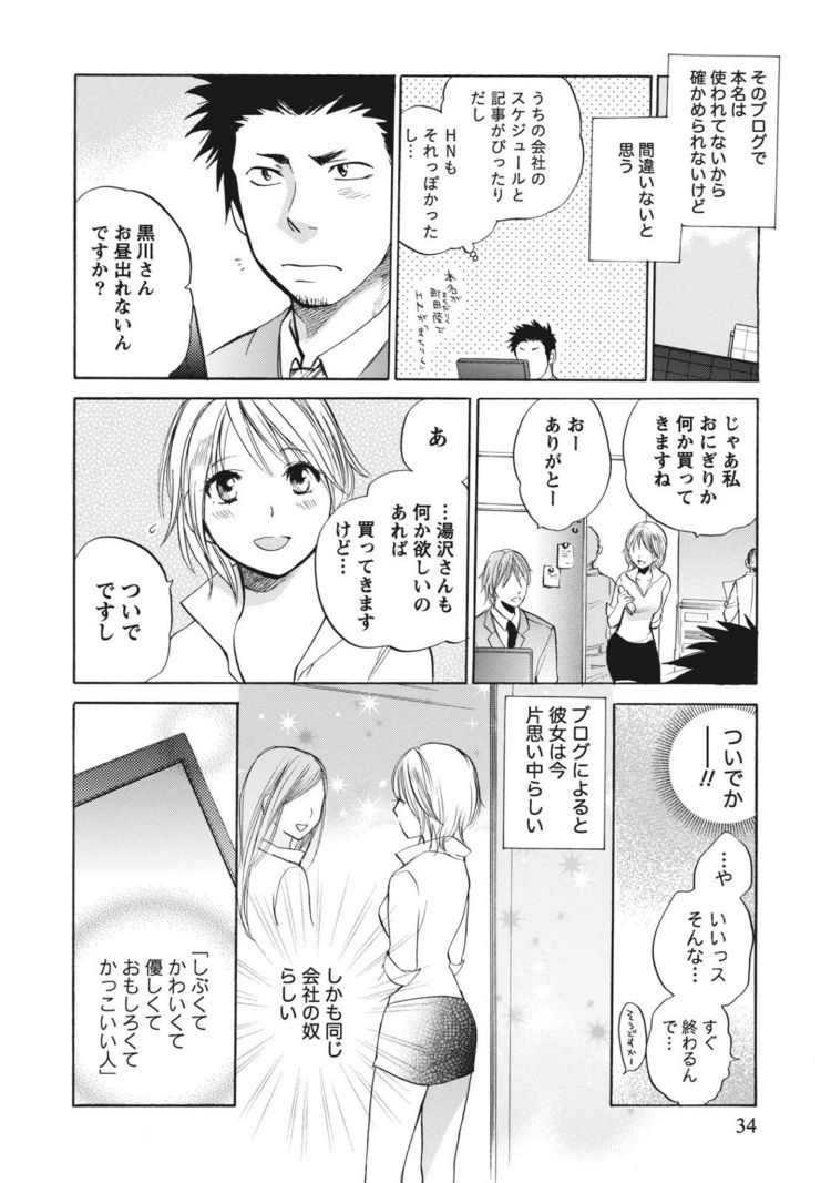 女子社員酒場 エロ同人誌情報館006