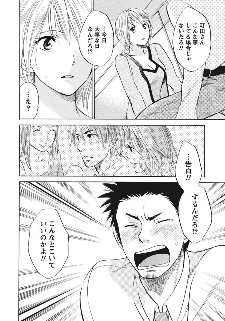 女子社員酒場 エロ同人誌情報館014