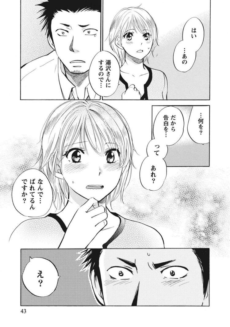 女子社員酒場 エロ同人誌情報館015